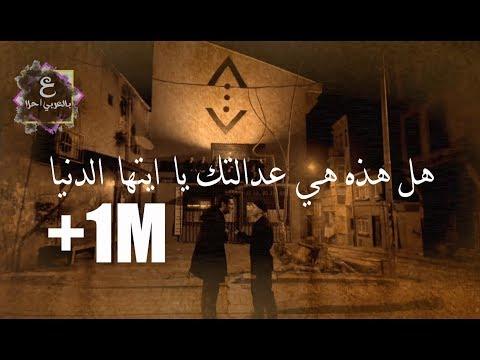 اغنية مسلسل الحفرة الجزء الثاني - الحلقة 22 مترجمة ||هل هذه هي عدالتك يا الدنيا||
