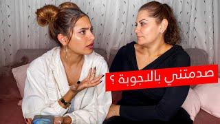 تحدي العشر اساله المحرجه عني مع امي 🤦🏽♀️ كم مره حبيت 🤔!!