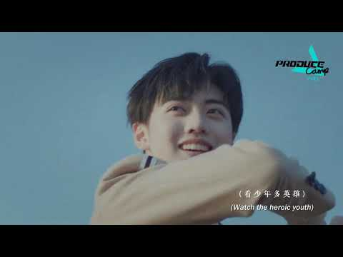 [ENG] Produce Camp 2019 Theme Song «喊出我的名字 Call Me Call My Name»