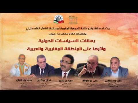 رهانات السياسات الدولية و أثرها على المنطقة المغاربية و العربية
