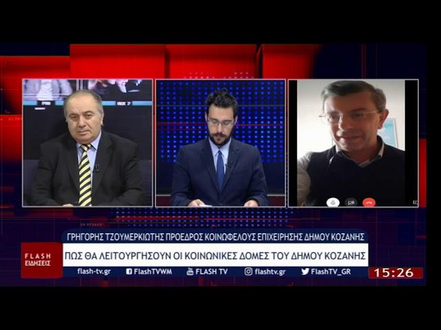Αυξημένες οι ανάγκες για τη λειτουργία των κοινωνικών δομών στο δήμο Κοζάνης