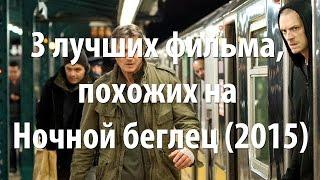 3 лучших фильма, похожих на Ночной беглец (2015)