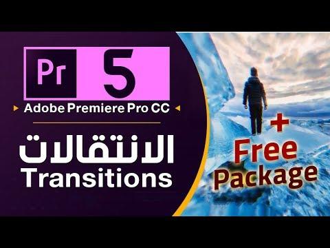 05 الانتقالات مجموعة انتقالات احترافية مجانا Transitions In Adobe Premiere Youtube