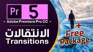 05 - الانتقالات + مجموعة انتقالات احترافية (مجاناً) Transitions in Adobe Premiere