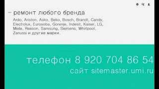 Ремонт стиральных машин в Воронеже(, 2014-09-09T16:57:44.000Z)