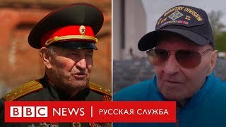 Ветераны из России и США вспоминают Вторую мировую войну