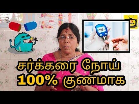 சர்க்கரை நோய் உடனே குணமாக | Sugar Treatment | Acupuncture & Herbal | Amutha Devi | Crazy Andam
