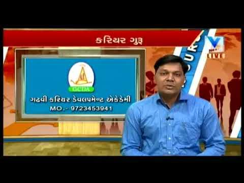 Career Guru  Special Programme on Gujarat Gone Seva Post Nursing Homeopathy medical officer Guidelin
