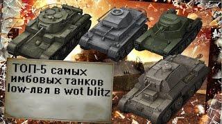 ТОП 5 самых нагибучих прокачиваемых танков low лвл в WoT Blitz (по версии Sasanuchа)