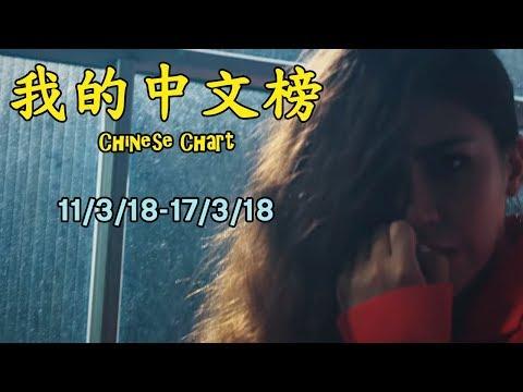 我的中文榜二十大 My Chinese Chart Top 20 Songs (11/3/18-17/3/18)