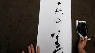 書濤2018 11月号 解説⑦条幅 近代詩文書