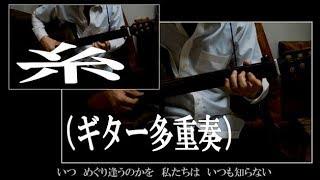 糸(カラオケ)ギター伴奏 https://youtu.be/nPblvr1myno.
