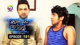 Thawa durai jeewithe Episode 181 || Thumbnail