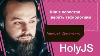 Алексей Симоненко — Как я перестал верить технологиям