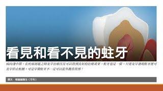 78  醫藥人 楊幽幽 看見和看不見的蛀牙 Editor-in-chief Online Journal of Dentistry & Oral Health