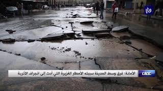 الأمانة: غرق وسط المدينة سببته الأمطار الغزيرة التي أدت إلى انجراف الأتربة - (28-2-2019)