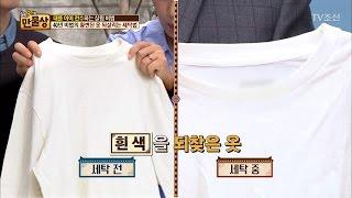 누렇게 변한 흰 티를 새하얀 티로 바꾸는 비법! [만물…