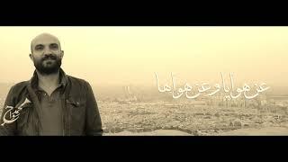 Mohamed Sawwah -Aslam 7al - 2019 اسلم حل - محمد سواح