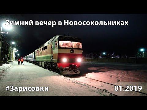 #Зарисовки: Зимний вечер в Новосокольниках
