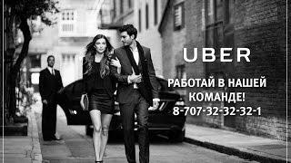 Обучающее видео для партнеров - Uber Казахстан(Обучающее видео Uber Казахстан. Наш профиль в instagram @uber.partner.kz Дорогие друзья! Нам нужны водители в #такси..., 2016-12-20T18:01:27.000Z)