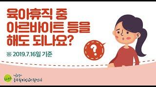 [카드뉴스2] 유가휴직중 아르바이트 등을 해도 되나요?