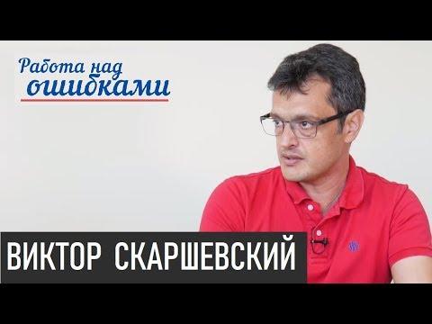 Гончарук донашивает бюджет Гройсмана. Д.Джангиров и В.Скаршевский