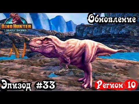 Dino Hunter Эпизод #33 Регион 10.Видео Игры динозавры как мультики про динозавров.Dinosaurs game fun