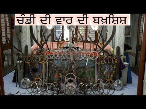 Chandi di vaar di daat || Giani Thakur Singh ji (Damdami Taksaal)