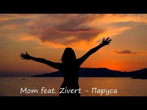 Мот Feat. Zivert - Паруса (2019)
