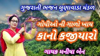 Gujarati bhajan new || ગોપીઓ ની ગાળો ખાય કાનો કજીયારો || latsat gujarati Bhajan lunawada