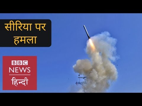 US and allies launch strikes on Syria (BBC Hindi)