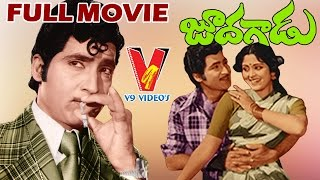 Judagadu Telugu Full Movie | Sobhan Babu | Jayasudha | Telugu Super Hit Movies | V9 Videos