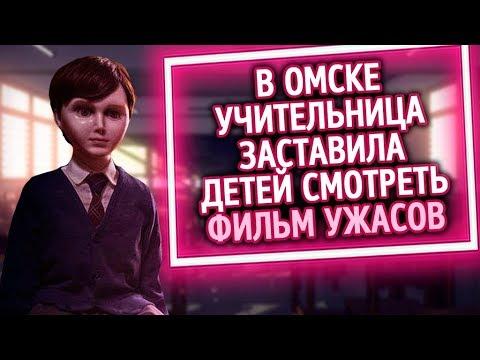 Из России с любовью. В Омске учительница заставила детей смотреть фильм ужасов