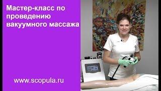Мастер-класс по проведению  вакуумного массажа