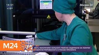 В Москве задержали заказавшую лекарства для неизлечимо больного сына женщину - Москва 24