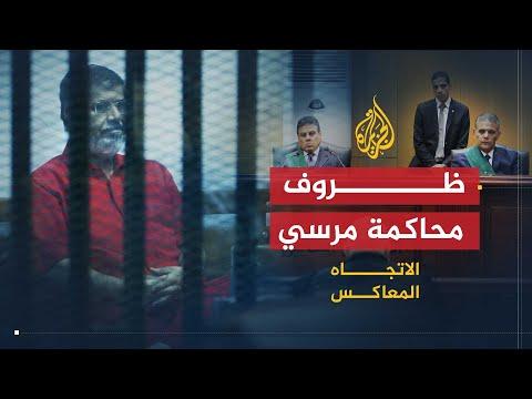 الاتجاه المعاكس-بعد وفاة مرسي.. إلى أين يسير القضاء المصري؟  - نشر قبل 7 ساعة