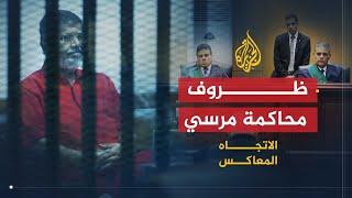 🇪🇬 الاتجاه المعاكس - بعد وفاة مرسي.. إلى أين يسير القضاء المصري؟