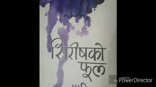 शिरीषको फूल (उपन्यास ) भाग१ - Shirishko Phool (A novel by Parijat) Part1