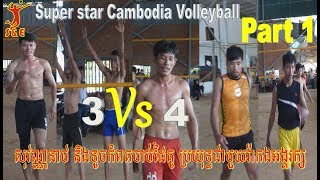 S&E Cambodia Star Volleyball player|| Sovanneth Touch Phanna Vs Wa Ra Reach On July 2018 (Part 1)