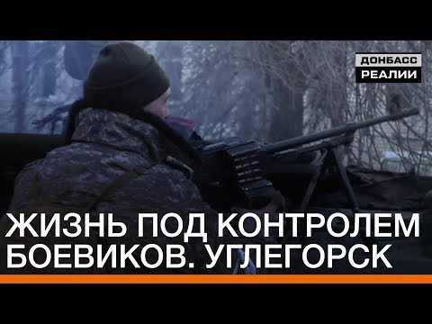 Жизнь под контролем боевиков. Углегорск | Донбасc.Реалии