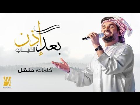 حسين الجسمي - بعد إذن الغياب (حصرياً)   2017