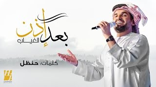 حسين الجسمي بعد إذن الغياب حصرياً 2017