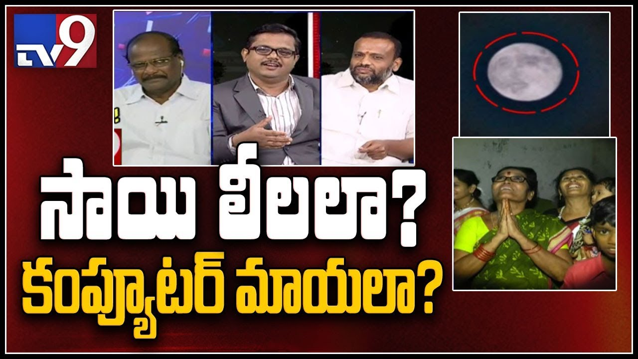 sai-baba-on-moon-real-or-graphic-tv9-exclusive