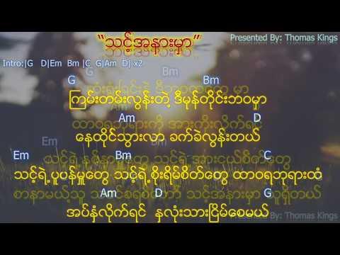 Myanmar Gospel Song (သင့္အနားမွာ/ Tin A Nar Mar) - Naomi Mawi