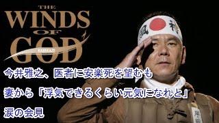 俳優の今井雅之は、末期の大腸がんのため、出演予定だった舞台「THE WIN...
