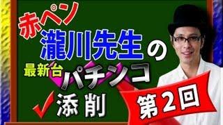 エロメール添削で一躍有名になった 「赤ペン瀧川先生」 今回はリニューア...