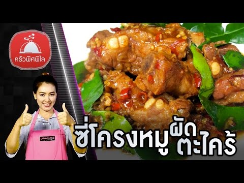 สอนทำอาหารไทย ซี่โครงหมูผัดตะไคร้ หอมเครื่องสมุนไพร หมูนุ่ม ทำอาหารง่ายๆ | ครัวพิศพิไล