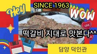 전남 담양맛집 - 덕인관(떡갈비)