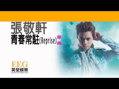 張敬軒 Hins Cheung《青春常駐 (Reprise)》[Lyrics MV]