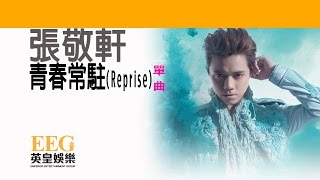 張敬軒 Hins Cheung《青春常駐 (Reprise)》[Lyrics MV]